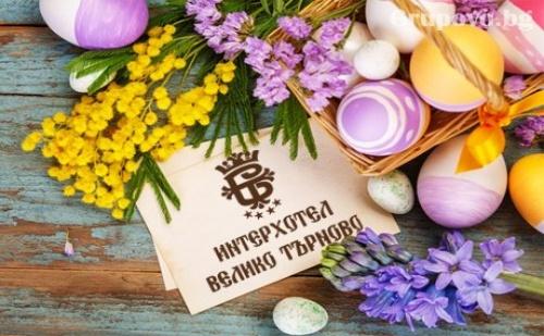 За Великден - 1 или 2 Нощувки със Закуски и Вечери, Едната Празнична от Интерхотел <em>Велико Търново</em>****
