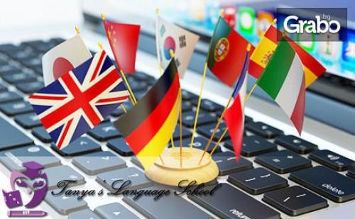 Онлайн Курс по Английски Език, Ниво B1