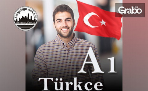 Онлайн Курс по Турски Език за Начинаещи с 6-Месечен Достъп