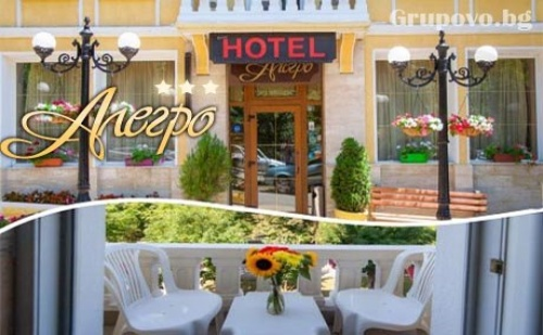 Нощувка със Закуска и Вечеря в Идеалния Център на <em>Велико Търново</em> от Хотел Алегро***