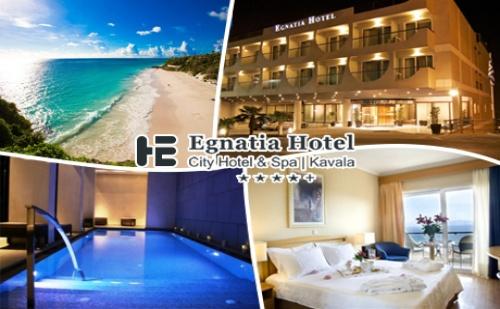 Еgnatia Hotel**** Ви Очаква в Кавала, Гърция! Нощувка със Закуска за Двама, Трима или Четирима