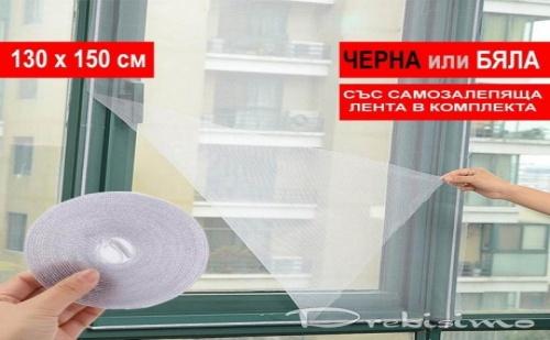 Мрежа за прозорец 130 x 150 см.