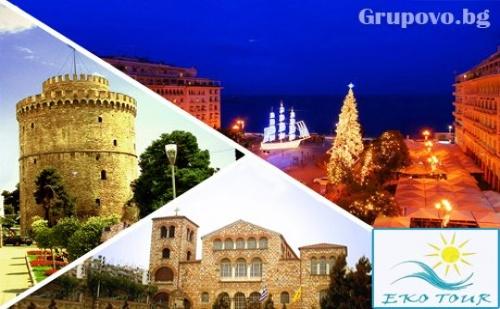 Еднодневна Екскурзия до Солун от Еко Тур Къмпани!