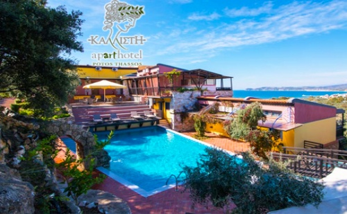 11.06-10.07: Нощувка със Закуска или Закуска и Вечеря + Басейн в Хотел Kallisti, Край Потос, о.тасос