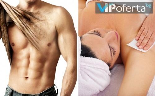50% Намаление на Кола Маска на Цяло Тяло за Жени и Мъже в Салон за Красота Ежени