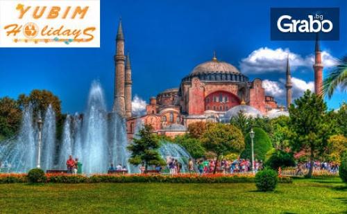 Екскурзия до Истанбул през Май или Юни! 2 Нощувки със Закуски и Транспорт