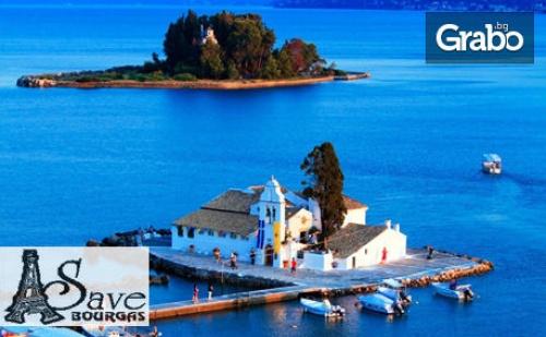 За 6 Септември на Остров <em>Корфу</em>! Екскурзия с 5 Нощувки със Закуски и Вечери, Плюс Транспорт
