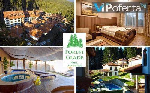 Еднодневен Делничен Пакет със Закуски и Вечери + Ползване на Спа в Апарт-Хотел Forest Glade, <em>Пампорово</em>