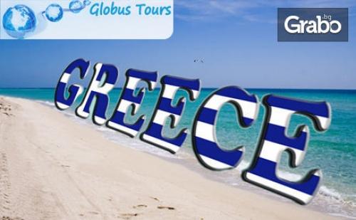 На Плаж в Гърция! Еднодневна Екскурзия до <em>Аспровалта</em>