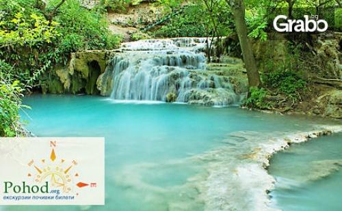 Еднодневна Екскурзия до Деветашката Пещера, Крушунските Водопади и Ловеч на 26 Май