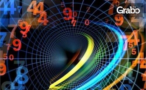 Анализ матрица на Питагор - без или със Изчисляване на Асцендент и Луна в Хороскопа или Нумерологичен Анализ