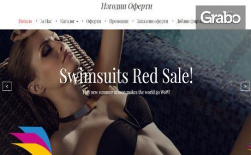 Изработка на Фирмен Уеб Сайт или Онлайн Магазин, с Базова Seo Оптимизация и Бонус - Ssl Сертификат