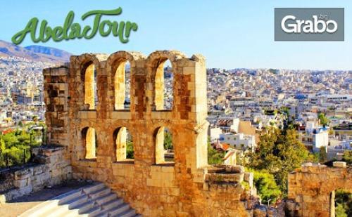 През Юли в <em>Атина</em>! 3 Нощувки със Закуски, Плюс Самолетен Транспорт