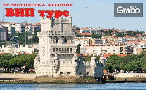 Екскурзия до Мадрид и Лисабон! 3 Нощувки със Закуски, Плюс Самолетен Билет