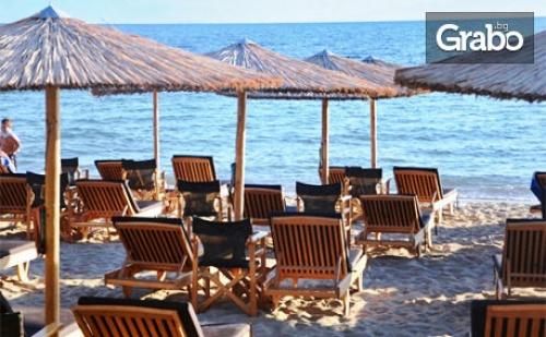 През Юли, Август и Септември в Гърция! 2 или 3 Нощувки за до Трима в Паралия <em>Офринио</em> - на 20 Метра от Плажа
