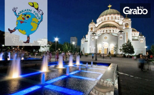 Еднодневна Екскурзия до <em>Белград</em> на 2 Юни, Плюс Вечеря с Неограничена Консумация на Алкохол и Аристос Константину