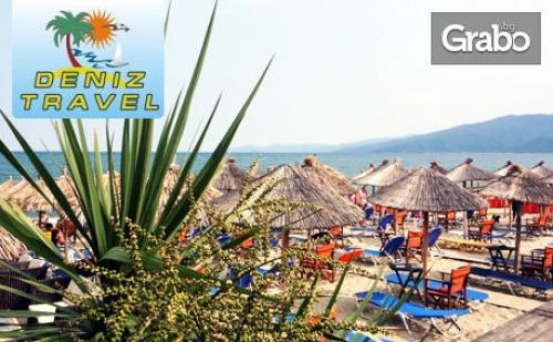 На Плаж в Гърция! Еднодневна Екскурзия до Аспровалта, Неа Перамос, Паралия <em>Офринио</em> или Ставрос