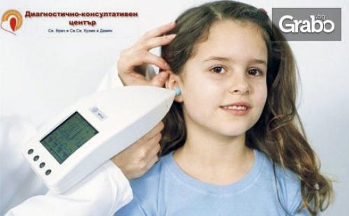 Тимпанометрия на Средно Ухо - Апаратно Изследване на Слуха, Плюс Преглед от Специалист