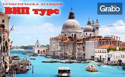 Екскурзия до <em>Милано</em>, Верона и Венеция през Юни! 2 Нощувки със Закуски, Плюс Самолетен Билет