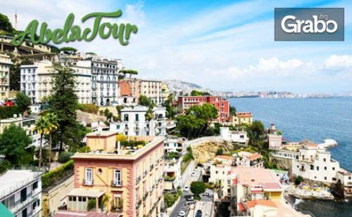 Лятна Почивка в Неапол! 3 Нощувки със Закуски, Плюс Самолетен Билет