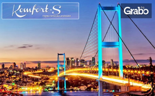 Екскурзия до <em>Истанбул</em> през Юни или Юли! 2 Нощувки със Закуски, Плюс Транспорт
