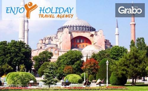 Опознай <em>Истанбул</em>! Нощувка със Закуска, Плюс Транспорт и Посещение на Къркларели