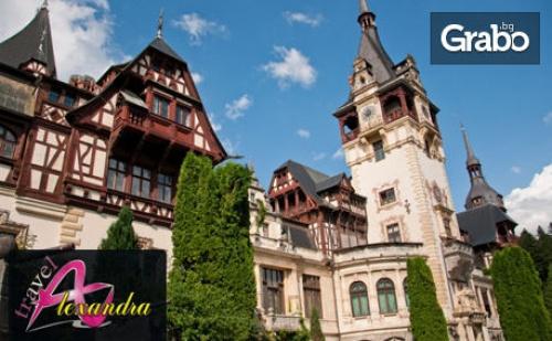 Екскурзия до Синая и <em>Букурещ</em>, с Възможност за Посещение на Бран и Брашов! 2 Нощувки със Закуски и Транспорт