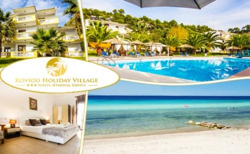 Късно Лято в Никити, <em>Халкидики</em> - на 200 М. от Плажа! Нощувка със Закуска и Вечеря + Басейн от Комплекс Koviou Holiday Village Като 2 Деца до 12Г. се Настаняват Безплатно
