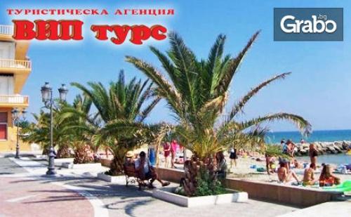 През Юли, Август или Септември в Паралия Катерини! 5 Нощувки със Закуски, Плюс Транспорт и Възможност за <em>Метеора</em> и Солун
