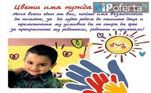 Благотворителна кампания ,,Заедно за Цвети с любов'!