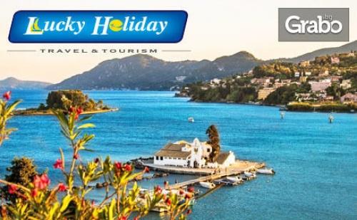 Късно лято на остров <em>Корфу</em>! Екскурзия със 7 нощувки със закуски и вечери, плюс транспорт