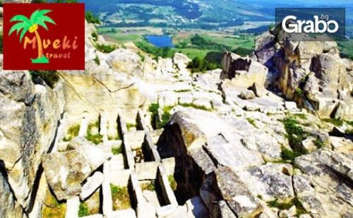 Еднодневна Екскурзия до Перперикон, <em>Кърджали</em> и Каменните Гъби