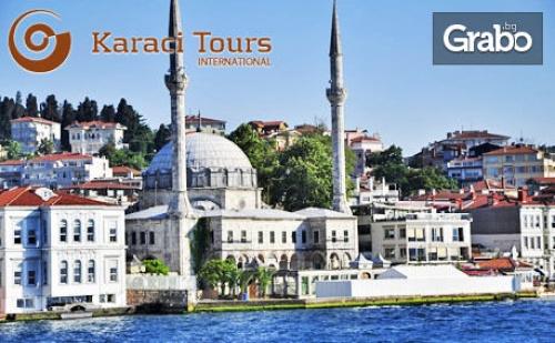 До Истанбул през Август! 2 Нощувки със Закуски в Хотел 4*, Плюс Транспорт и Бонус - Посещение на <em>Одрин</em>