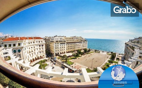 За 22 Септември до Олимпийската Ривиера и Солун! 2 Нощувки със Закуски, Плюс Транспорт и Възможност за <em>Метеора</em>