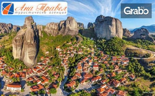 Септемврийска Екскурзия до Солун, Паралия Катерини и <em>Метеора</em>! 2 Нощувки със Закуски и Транспорт