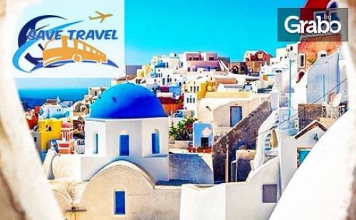 Екскурзия до <em>Атина</em> и Остров Санторини през Октомври! 5 Нощувки със Закуски и Транспорт