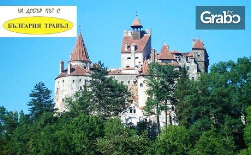 Екскурзия до Румъния! 2 Нощувки със Закуски, Плюс Транспорт, Панорама на <em>Букурещ</em> и Туристическа Програма в Брашов