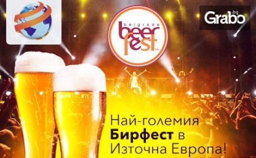 На Бирфест в Сърбия! Еднодневна Екскурзия до <em>Белград</em> на 18 Август