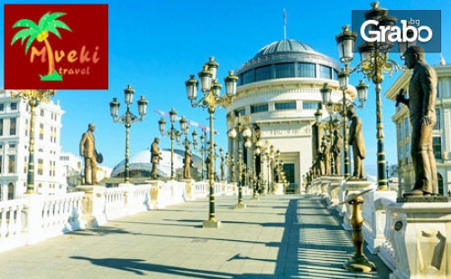 Уикенд в <em>Скопие</em>! Екскурзия с Нощувка със Закуска, Плюс Транспорт и Възможност за Посещение на Каньона Матка