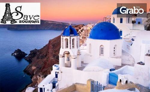 През Октомври до <em>Атина</em> и Остров Санторини! 4 Нощувки със Закуски, Плюс Транспорт