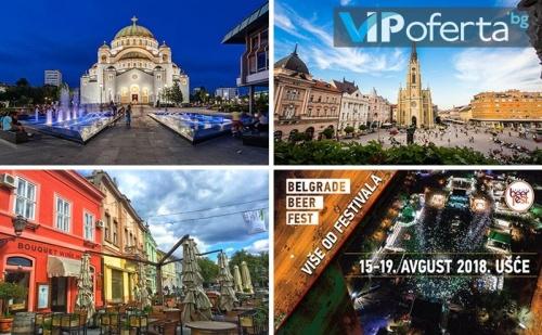 Тридневна Екскурзия в <em>Белград</em> и Нови Сад, Р. Сърбия от Бамби М Тур