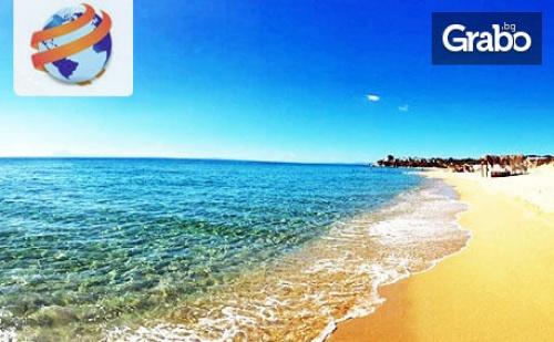 На Плаж в Гърция! Еднодневна Екскурзия до <em>Офринио</em> през Юли или Август