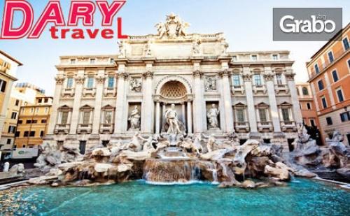 Екскурзия до Вечния Град - <em>Рим</em>! 3 Нощувки със Закуски, Плюс Самолетен Транспорт