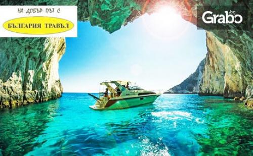 Екскурзия до Патра и Остров <em>Закинтос</em> през Септември! 4 Нощувки със Закуски и 3 Вечери, Плюс Транспорт