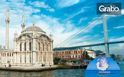 През Септември в Истанбул! 2 Нощувки със Закуски и Транспорт, Плюс Посещение на <em>Одрин</em>