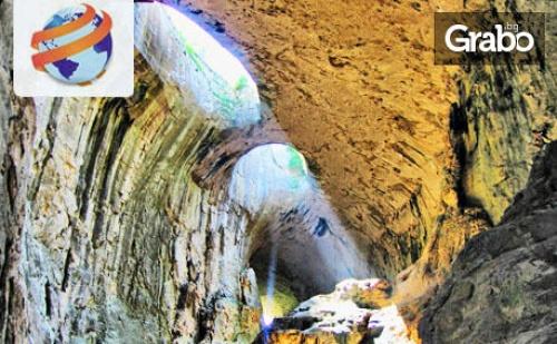 Еднодневна Екскурзия до <em>Пещера</em> Проходна, Парк Панега, Правешки Манастир и Луковит
