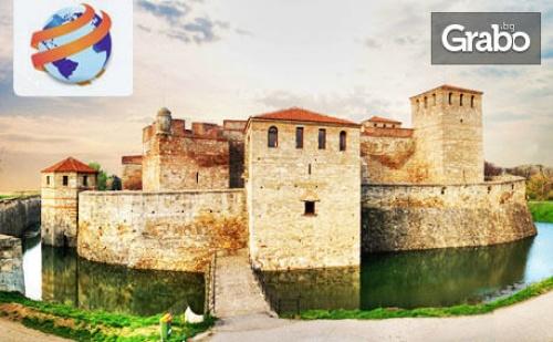 Виж Крепостта Баба Вида! Еднодневна Екскурзия до Видин и <em>Пещера</em> Венеца