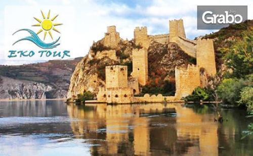 Екскурзия до Голубац, Сърбия! Нощувка със Закуска, Плюс Транспорт