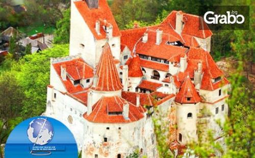 Септемврийска Екскурзия до <em>Букурещ</em> и Фестивала в Синая! 2 Нощувки със Закуски, Плюс Транспорт и Възможност за Бирфест