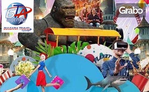 Екскурзия до <em>Истанбул</em>! 2 Нощувки със Закуски, Плюс Транспорт и Посещение на Увеселителен Парк Vialand